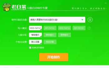 大白菜超级u盘启动制作工具v8.3.19.121uefi版下载