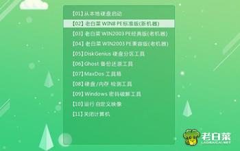 大白菜超级u盘启动制作工具v8.3.19.121装机版下载