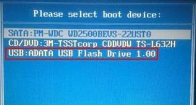 海尔电脑如何设置u盘启动