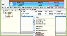 大白菜pe系统彻底删除文件视频教程