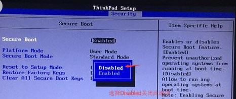 联想Thinkpad笔记本如何改装win7系统