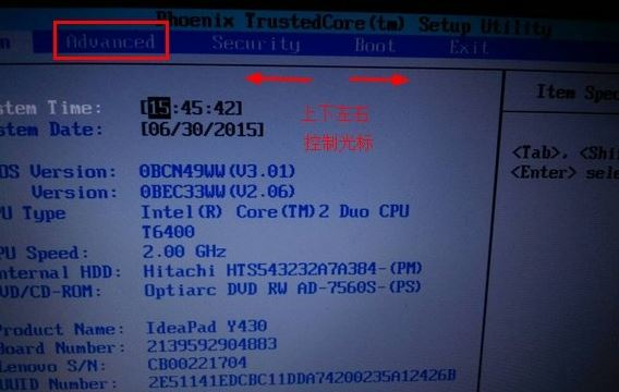 联想y430p笔记本bios设置u盘启动操作教程