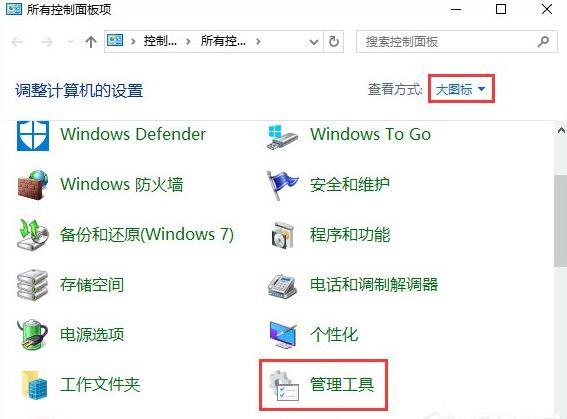 win10系统关闭office2013上载中心的方法