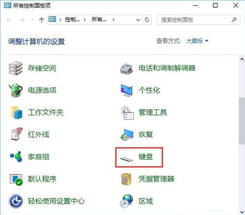 win10系统怎么设置键盘灵敏度    键盘灵敏度设置方法