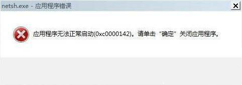 应用程序无法正常启动0xc0000142