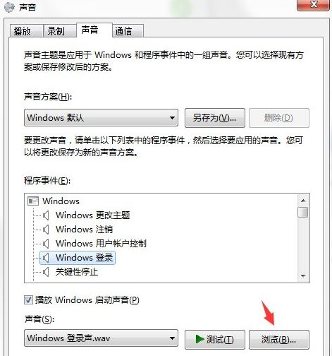 win7系统电脑开机音乐如何修改   win7系统电脑开机音乐修改方法