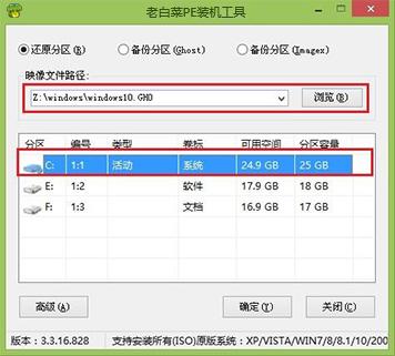 炫龙毁灭者p6笔记本一键安装win10系统操作教程