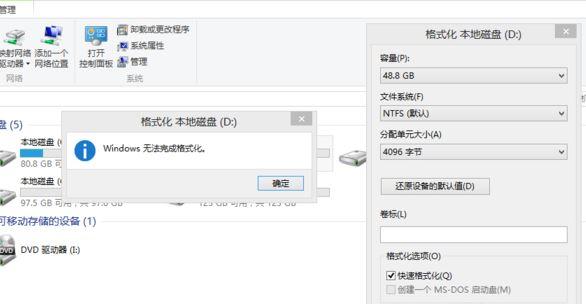 win8系统下u盘无法格式化如何解决   win8系统下u盘无法格式化解决方法