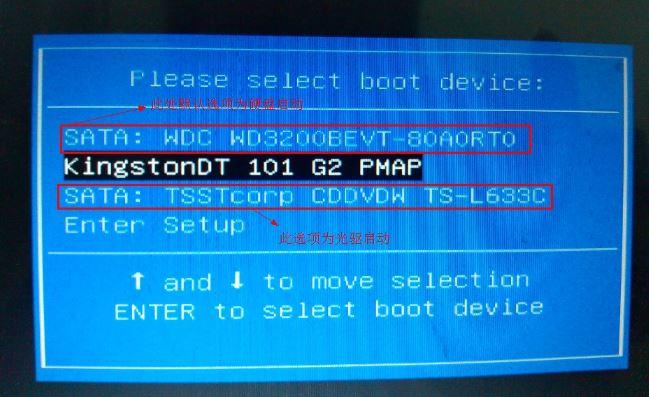 bios设置u盘启动3