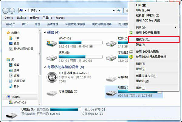 使用u盘复制文件时提示磁盘空间不足怎么办