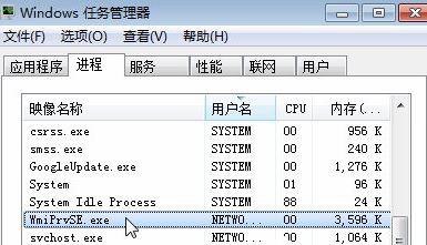 win7系统禁用wmiprvse.exe进程如何操作