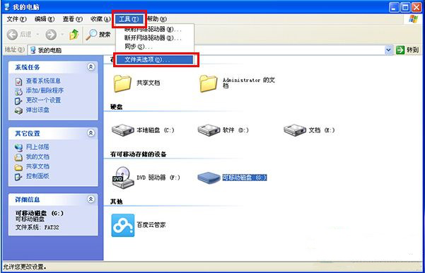 u盘权限设置中没有u盘属性安全项如何解决