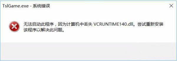 win10系统运行绝地求生提示缺少vcruntime140.dll如何解决