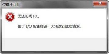 u盘无法访问提示i/o设备错误解决方法