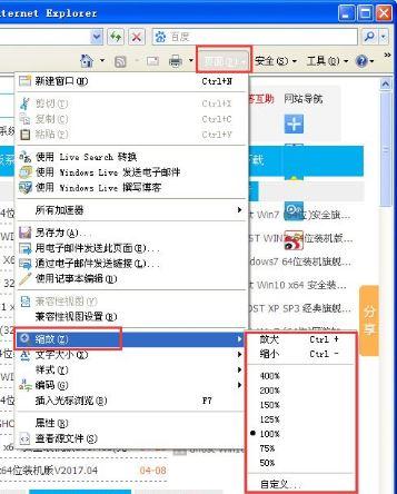 浏览器字体大小设置1