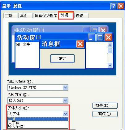 浏览器字体大小设置4