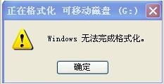 u盘0字节无法格式化怎么办