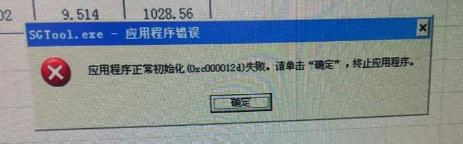win7系统sgtool.exe应用程序错误如何解决