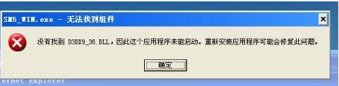 winxp系统打开软件提示没有找到d3dx9 26.dll怎么办