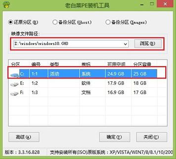 thinkpad e450c笔记本使用大白菜u盘安装win10系统
