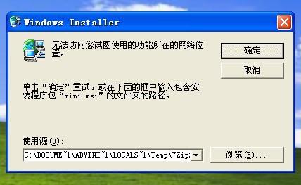 无法访问您要使用的功能所在的网络位置