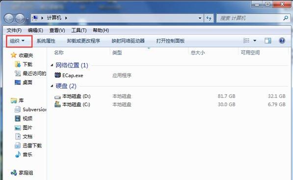 win7系统怎么查找c盘中的盘programdata文件夹