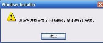 winxp系统提示系统管理员设置了系统策略禁止进行此安装如何解决