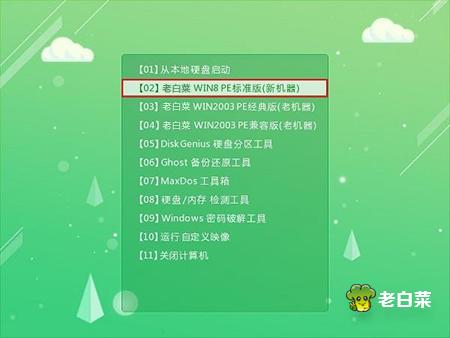 大白菜u盘安装win10系统1