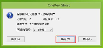 大白菜u盘安装win7系统3