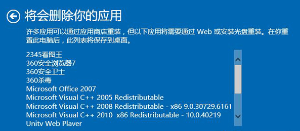 系统文件修复5