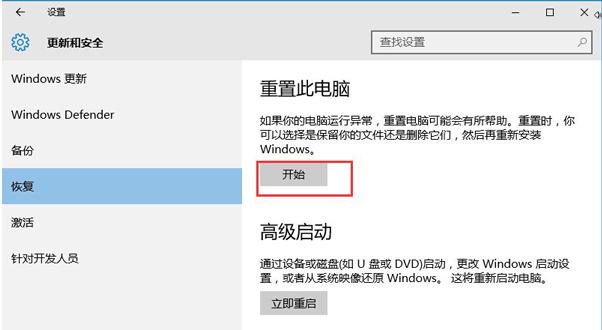 系统文件修复3