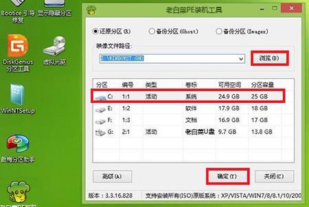 大白菜u盘来安装win7系统2