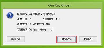 神舟战神X5-CP5D1笔记本怎么安装win7系统3