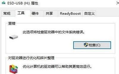 """win10打开u盘提示""""文件名目录名或卷标语法不正确""""怎么办"""