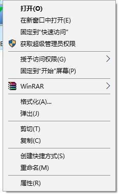 """win10打开u盘提示""""文件名目录名或卷标语法不正确""""怎么办1"""
