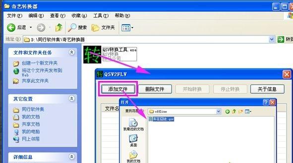 xp系统怎么打开qsv文件1