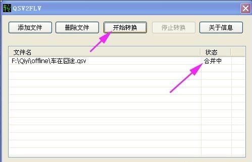 xp系统怎么打开qsv文件2