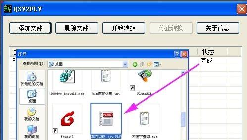 xp系统怎么打开qsv文件3