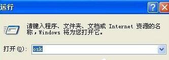 xp系统软键盘怎么打开1