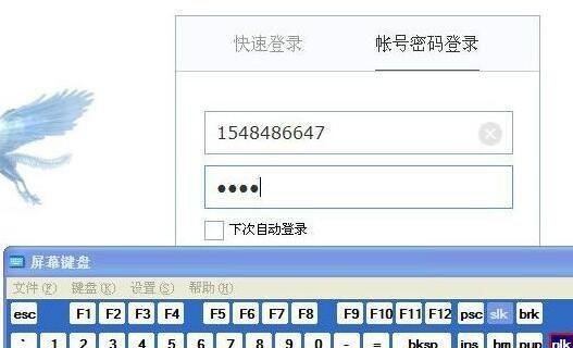 xp系统软键盘怎么打开2