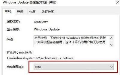 win10应用商店提示0x80070422错误怎么办