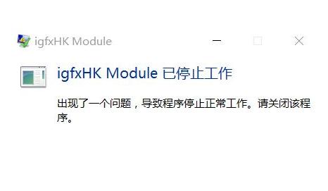 开机提示igfxhk module已停止工作怎么办