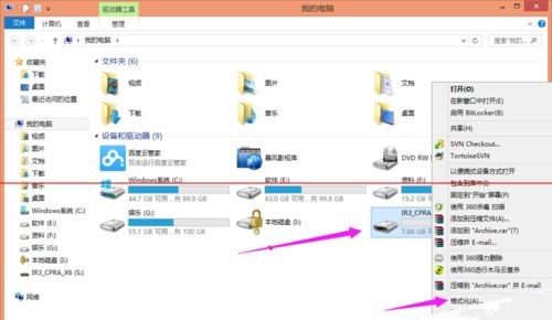 使用u盘拷贝文件时提示对于目标文件系统文件过大怎么办1