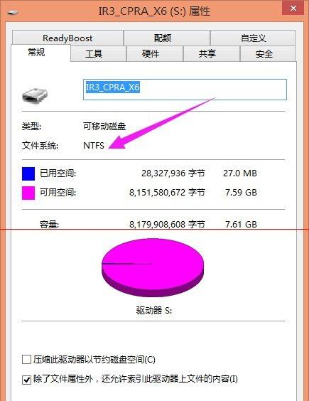 使用u盘拷贝文件时提示对于目标文件系统文件过大怎么办2