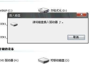 检测不到u盘怎么办