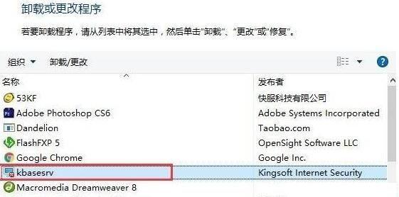 kingsoft文件夹删除不了怎么办2