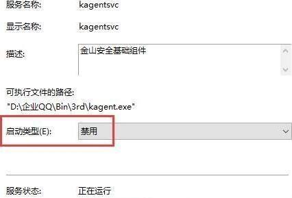 kingsoft文件夹删除不了怎么办5