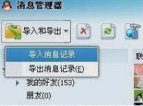 QQ记录,QQ聊天记录