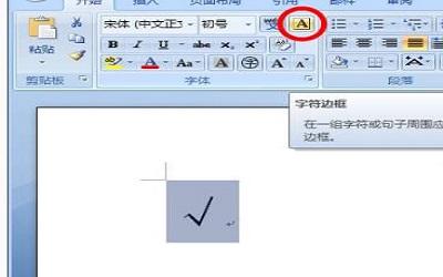 word里面怎么打勾 在Word离方框里打勾的方法教程