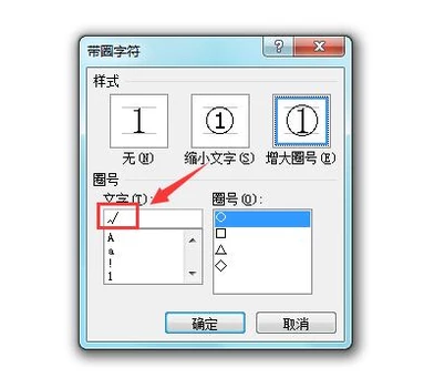 word,打勾,word打钩,办公软件